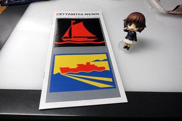 タミヤニュースVol.573.jpg