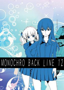 モノクロ12表紙.jpg