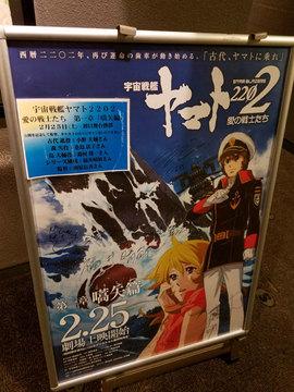 ヤマト2202劇場版第1章.jpg