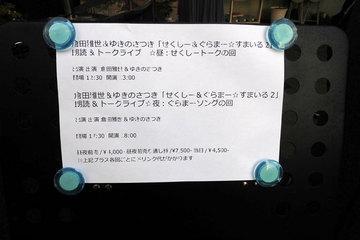 倉田&ゆきのイベント01.jpg