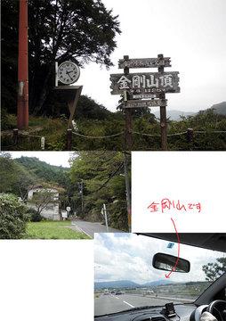 金剛山.jpg