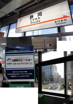 静岡駅の.jpg