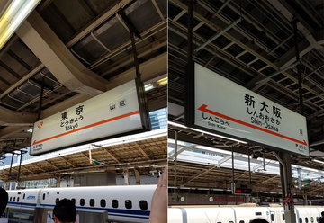 大阪帰省.jpg