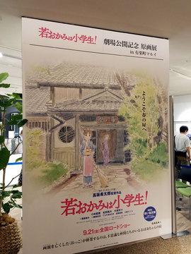 若おかみは小学生原画展01.jpg